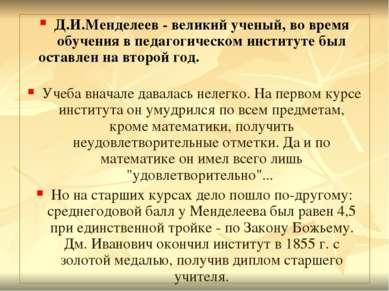 Д.И.Менделеев - великий ученый, во время обучения в педагогическом институте ...
