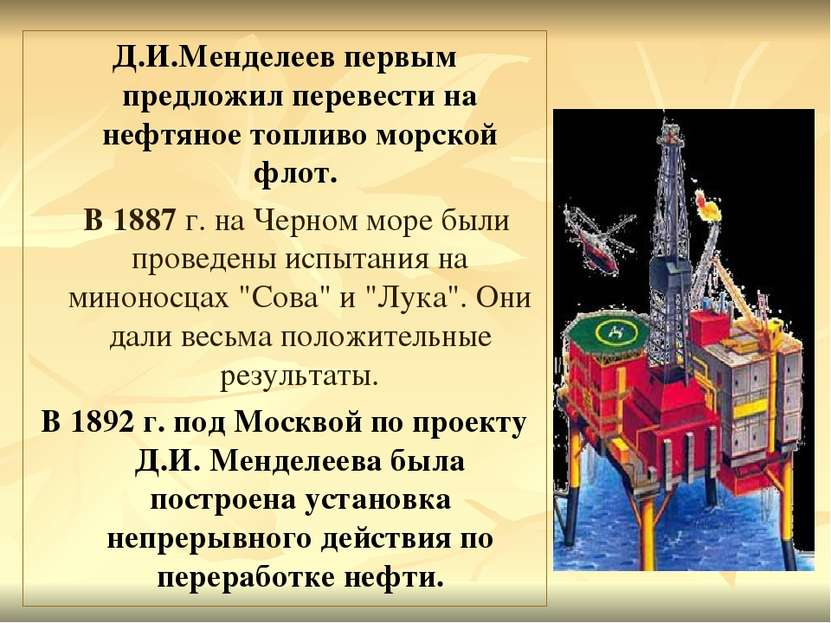 Д.И.Менделеев первым предложил перевести на нефтяное топливо морской флот. В ...