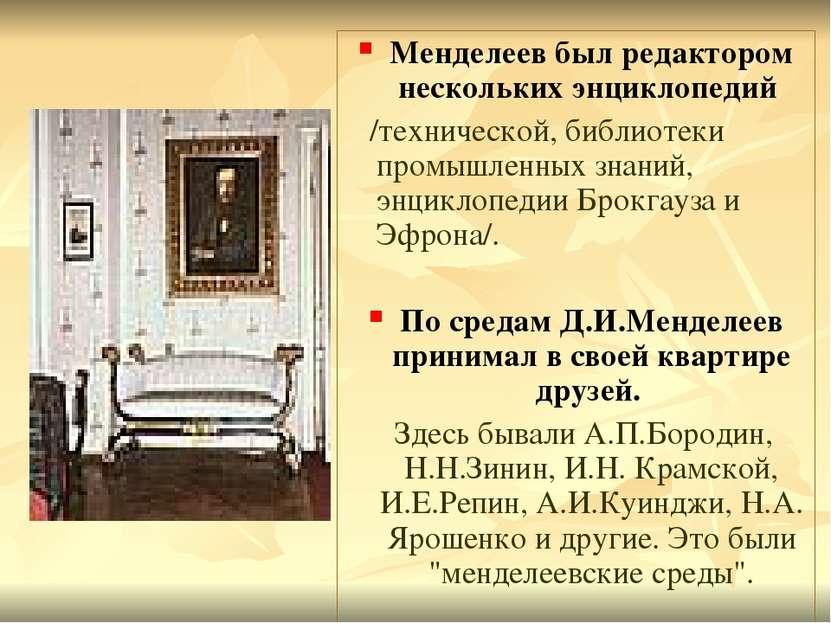 Менделеев был редактором нескольких энциклопедий /технической, библиотеки про...
