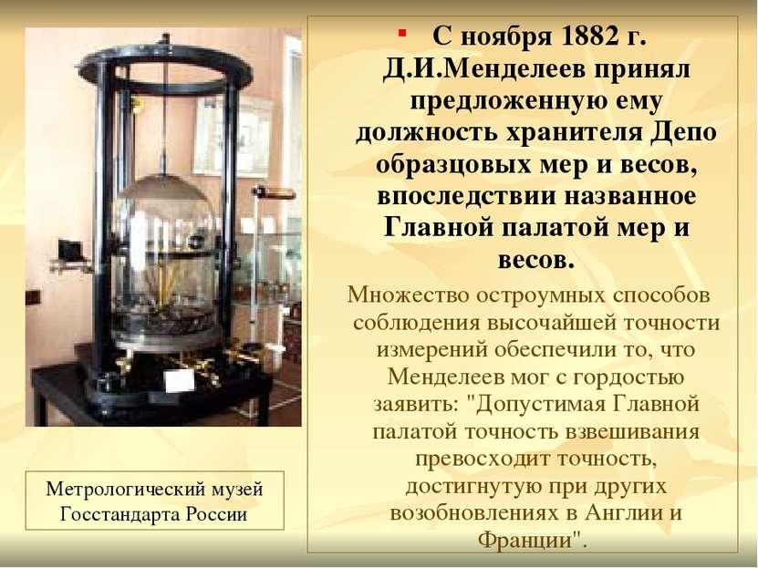 С ноября 1882 г. Д.И.Менделеев принял предложенную ему должность хранителя Де...