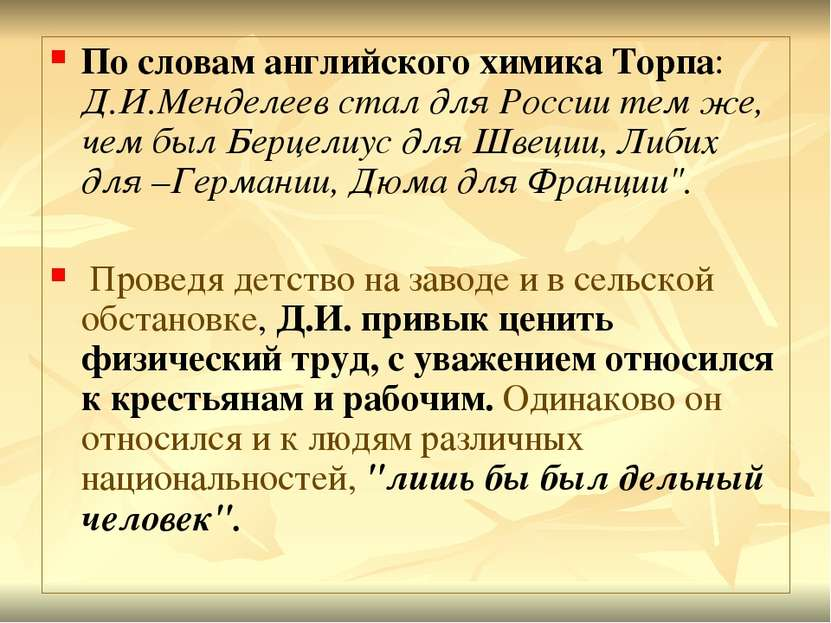 По словам английского химика Торпа: Д.И.Менделеев стал для России тем же, чем...