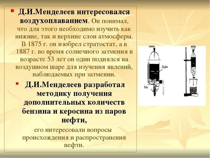 Д.И.Менделеев интересовался воздухоплаванием. Он понимал, что для этого необх...