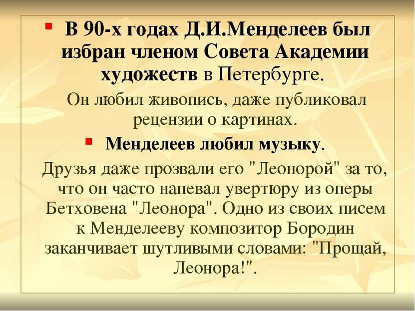 В 90-х годах Д.И.Менделеев был избран членом Совета Академии художеств в Пете...