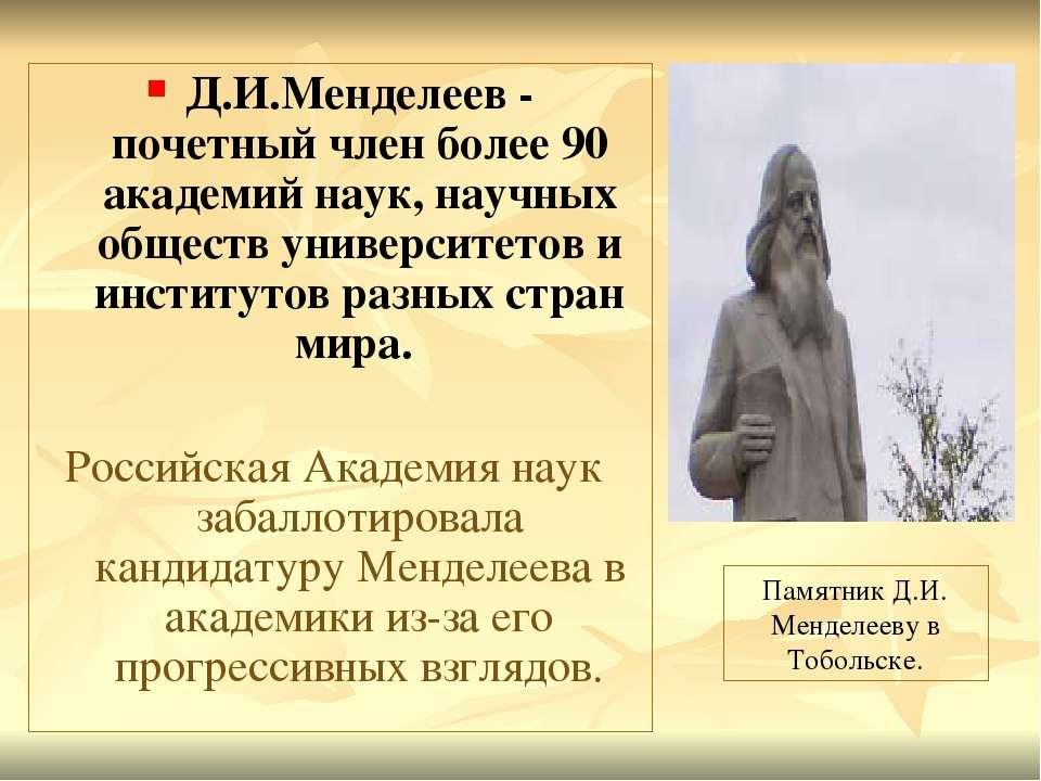 Д.И.Менделеев - почетный член более 90 академий наук, научных обществ универс...