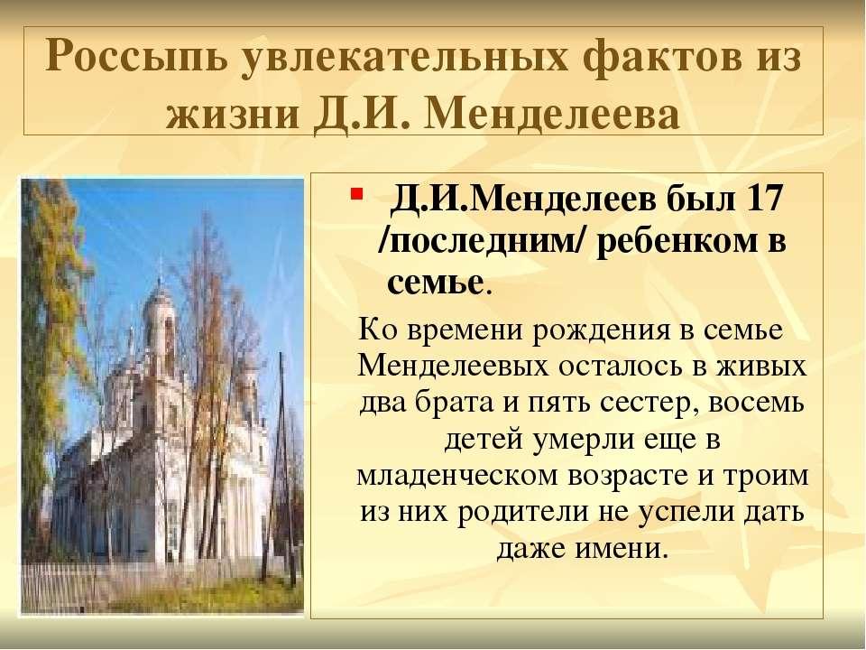 Россыпь увлекательных фактов из жизни Д.И. Менделеева Д.И.Менделеев был 17 /п...
