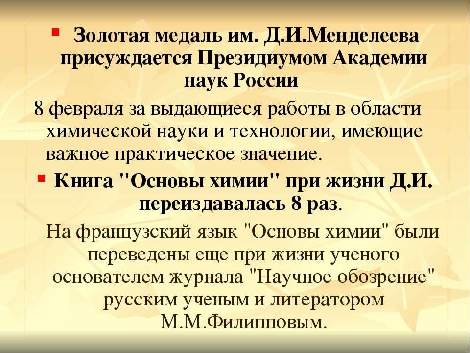 Золотая медаль им. Д.И.Менделеева присуждается Президиумом Академии наук Росс...