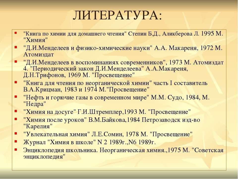 """ЛИТЕРАТУРА: """"Книга по химии для домашнего чтения"""" Степин Б,Д., Аликберова Л. ..."""