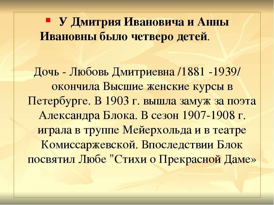 У Дмитрия Ивановича и Анны Ивановны было четверо детей. Дочь - Любовь Дмитрие...
