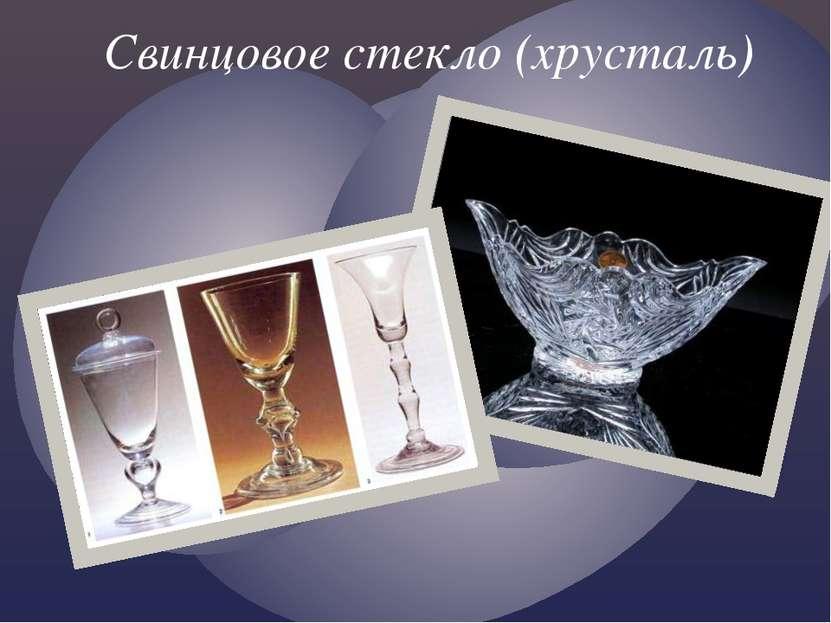 Свинцовое стекло (хрусталь)