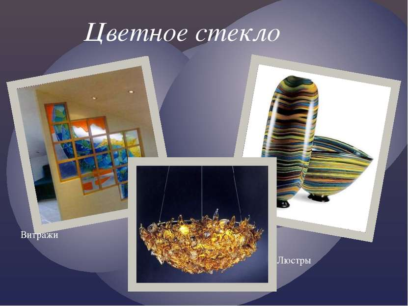Цветное стекло Витражи Люстры
