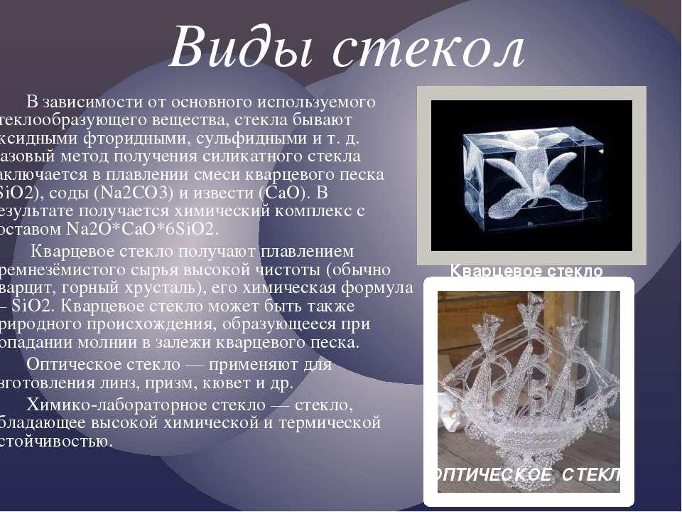 Виды стекол В зависимости от основного используемого стеклообразующего вещест...