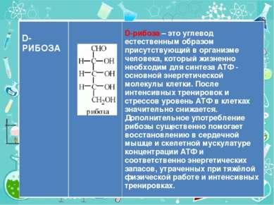D-РИБОЗА D-рибоза – это углевод естественным образом присутствующий в организ...