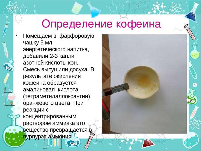 Определение кофеина Помещаем в фарфоровую чашку 5 мл энергетического напитка,...