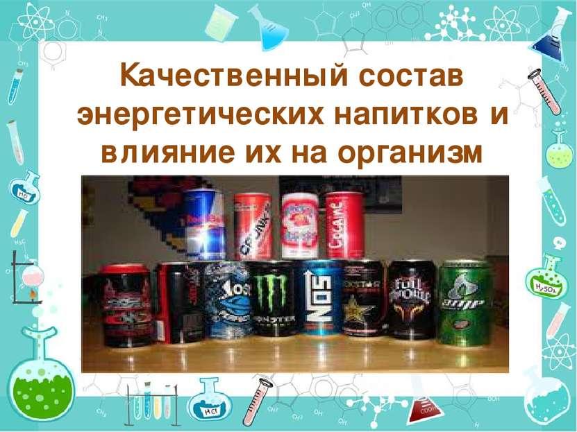 Качественный состав энергетических напитков и влияние их на организм