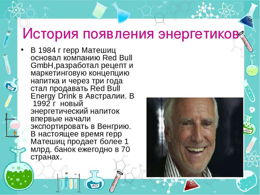 История появления энергетиков В 1984 г герр Матешиц основал компанию Red Bull...