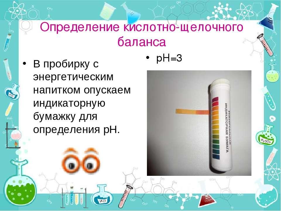 Определение кислотно-щелочного баланса В пробирку с энергетическим напитком о...