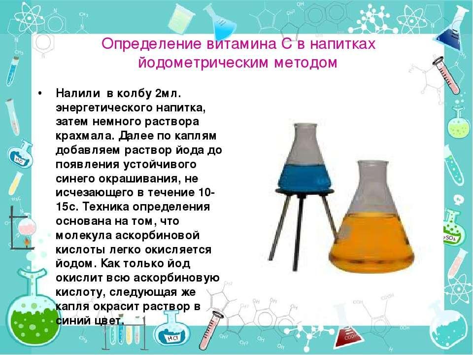 Определение витамина С в напитках йодометрическим методом Налили в колбу 2мл....