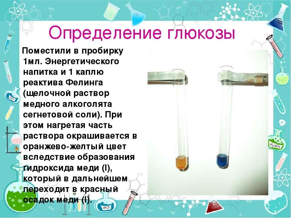 Определение глюкозы Поместили в пробирку 1мл. Энергетического напитка и 1 кап...