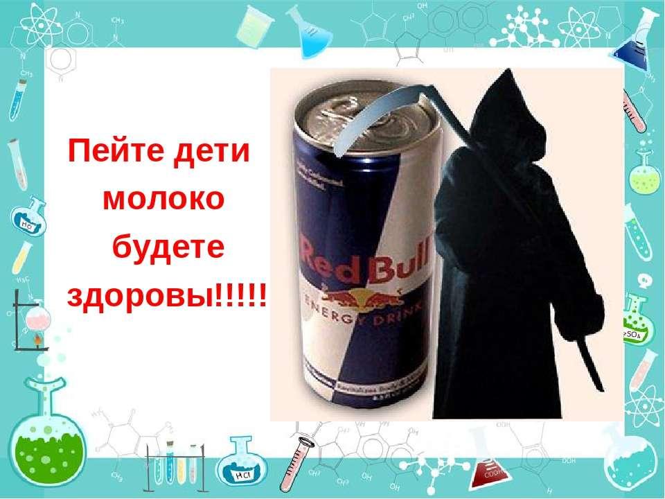 Пейте дети молоко будете здоровы!!!!!