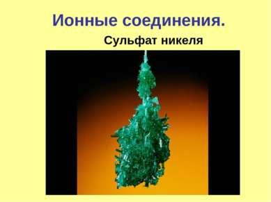 Ионные соединения. Сульфат никеля