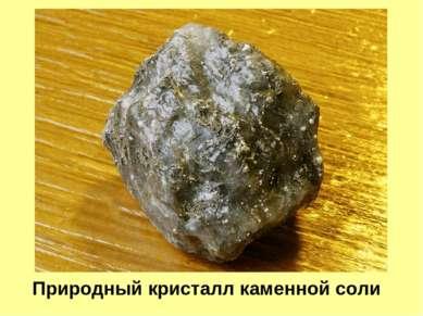 Природный кристалл каменной соли