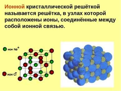 Ионной кристаллической решёткой называется решётка, в узлах которой расположе...