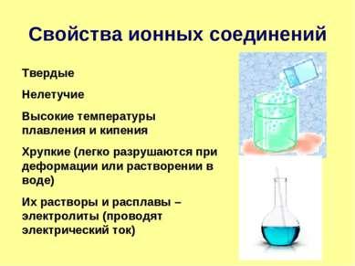 Свойства ионных соединений Твердые Нелетучие Высокие температуры плавления и ...