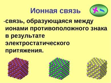 Ионная связь -связь, образующаяся между ионами противоположного знака в резул...