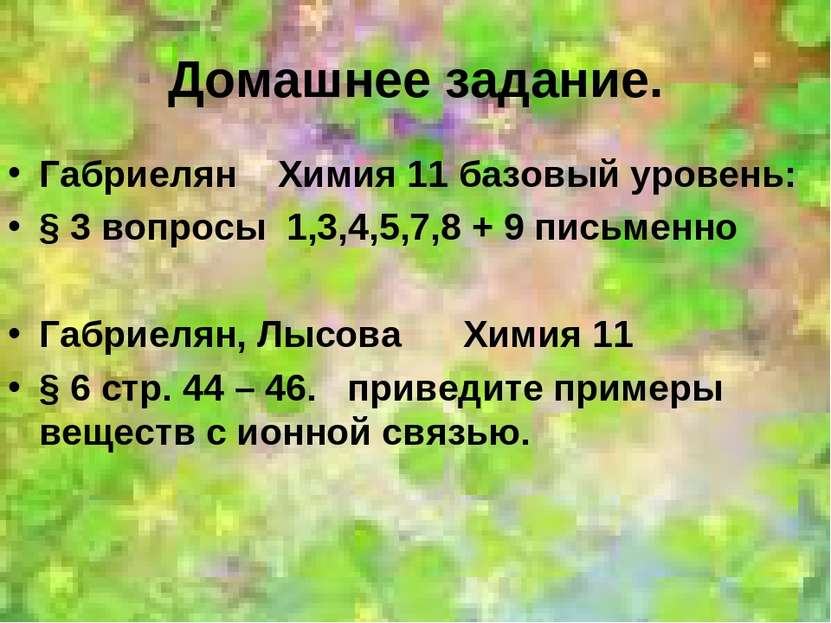 Домашнее задание. Габриелян Химия 11 базовый уровень: § 3 вопросы 1,3,4,5,7,8...