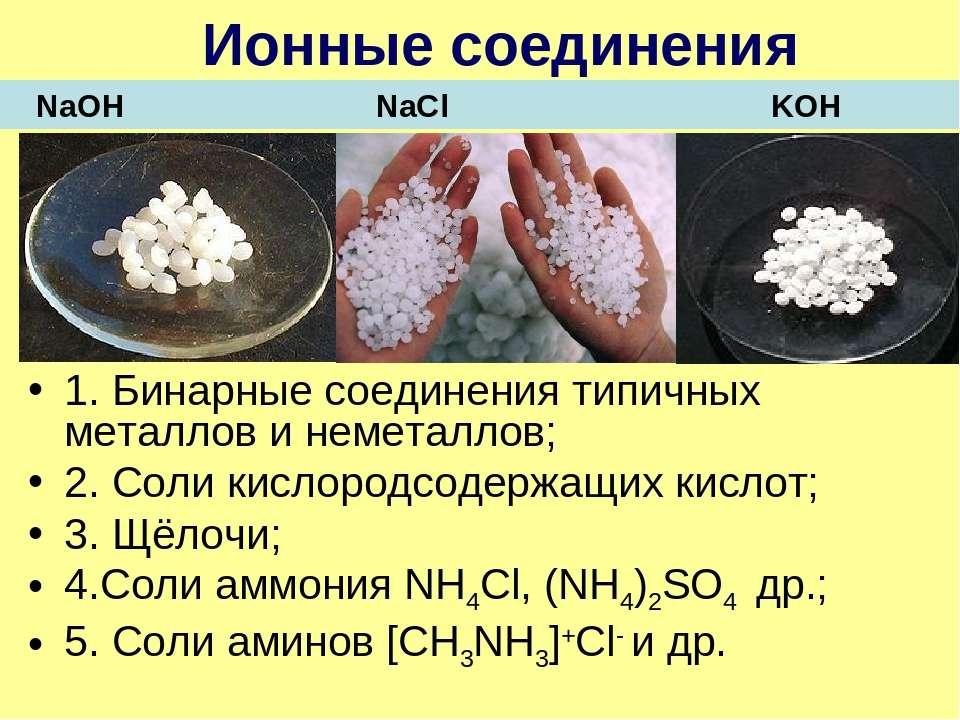Ионные соединения 1. Бинарные соединения типичных металлов и неметаллов; 2. С...