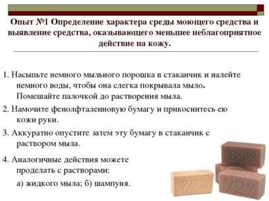 Опыт №1 Определение характера среды моющего средства и выявление средства, ок...