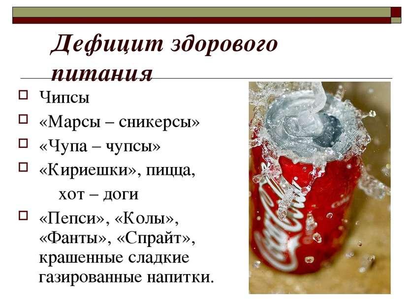 Дефицит здорового питания Чипсы «Марсы – сникерсы» «Чупа – чупсы» «Кириешки»,...