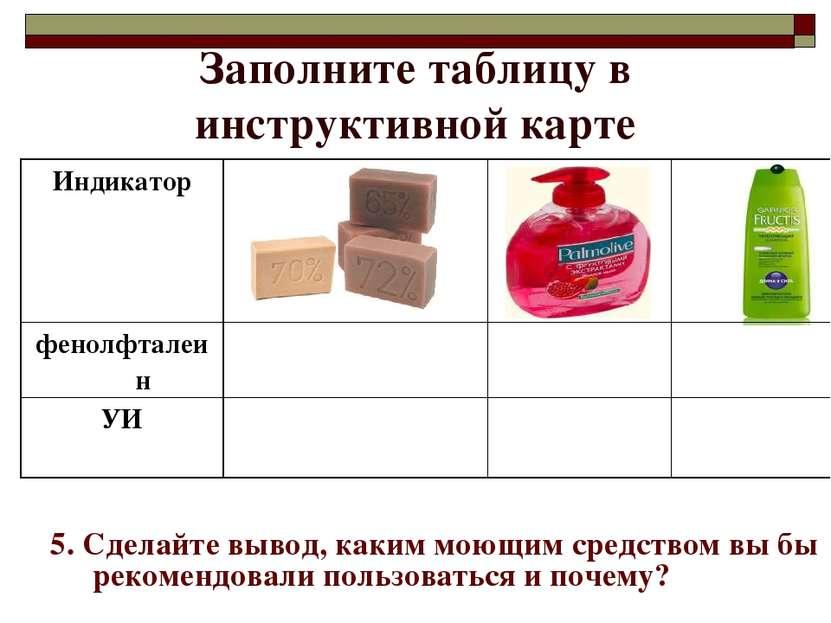 Заполните таблицу в инструктивной карте 5. Сделайте вывод, каким моющим средс...