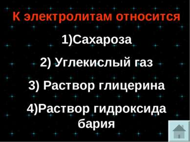 К электролитам относится 1)Сахароза 2) Углекислый газ 3) Раствор глицерина 4)...
