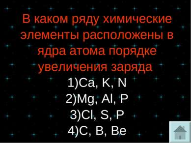 В каком ряду химические элементы расположены в ядра атома порядке увеличения ...