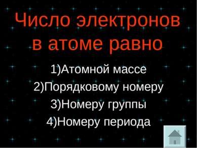 1)Атомной массе 2)Порядковому номеру 3)Номеру группы 4)Номеру периода Число э...