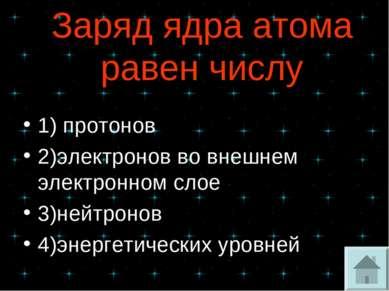 1) протонов 2)электронов во внешнем электронном слое 3)нейтронов 4)энергетиче...