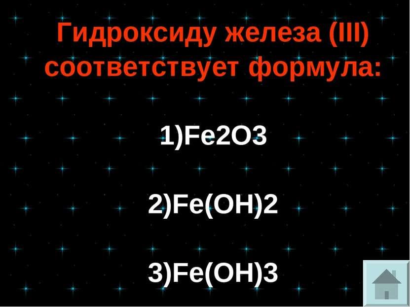 Гидроксиду железа (III) соответствует формула: 1)Fe2O3 2)Fe(OH)2 3)Fe(OH)3 4)FeO