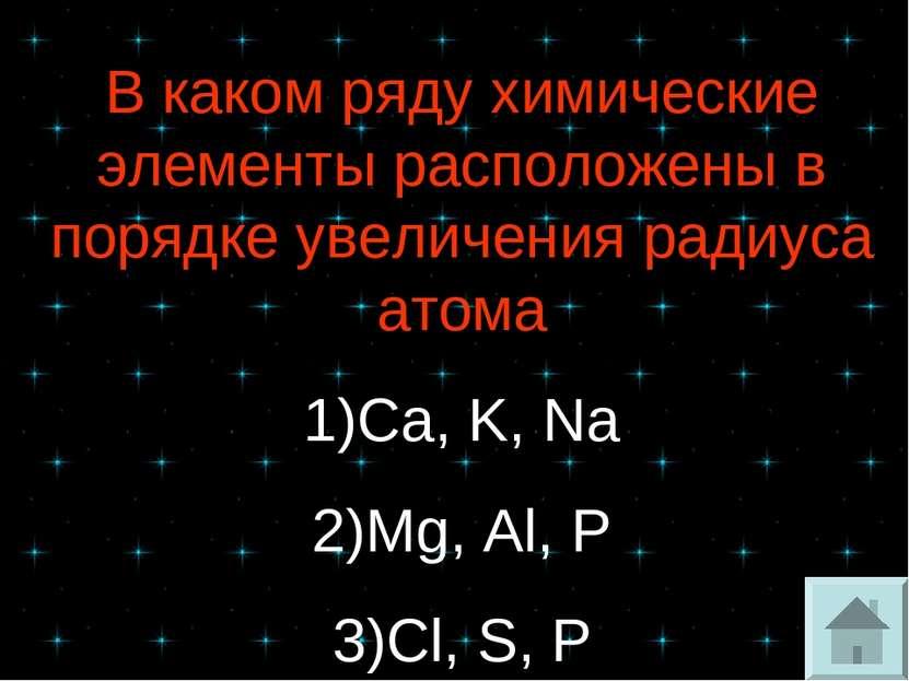 В каком ряду химические элементы расположены в порядке увеличения радиуса ато...