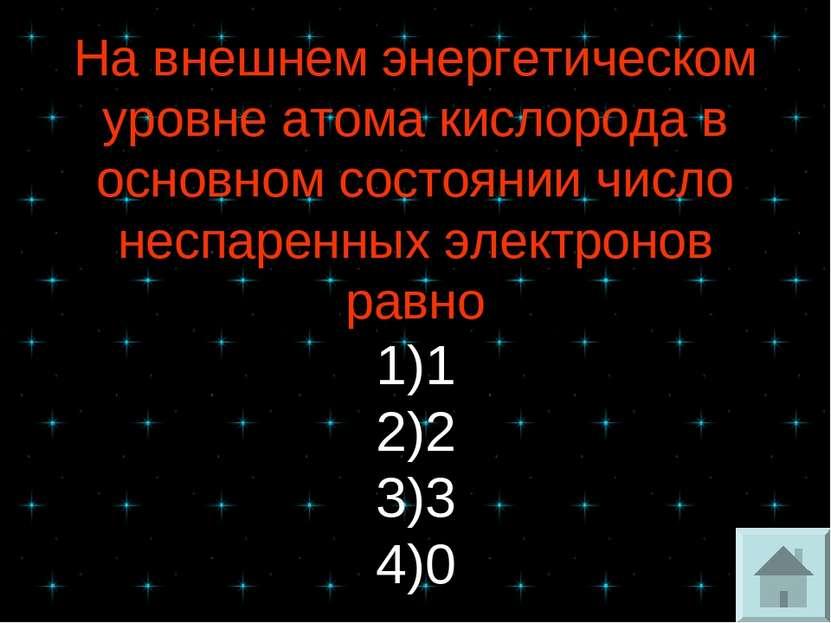 На внешнем энергетическом уровне атома кислорода в основном состоянии число н...