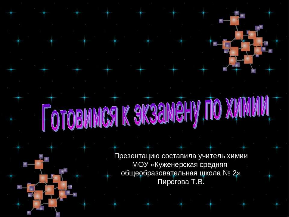 Презентацию составила учитель химии МОУ «Куженерская средняя общеобразователь...