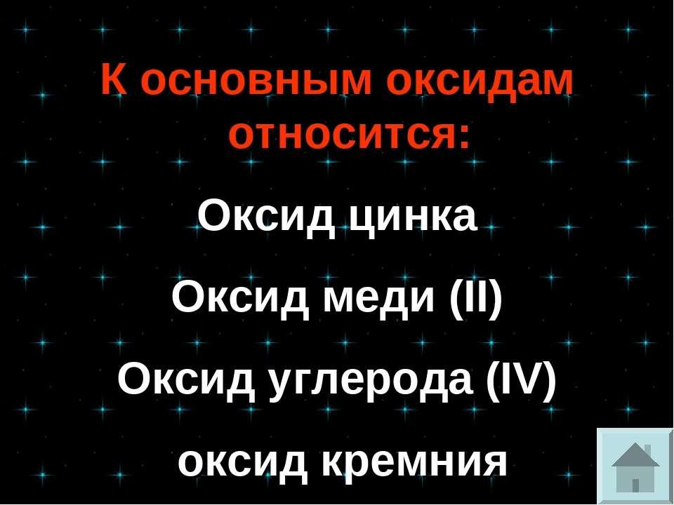 К основным оксидам относится: Оксид цинка Оксид меди (II) Оксид углерода (IV)...