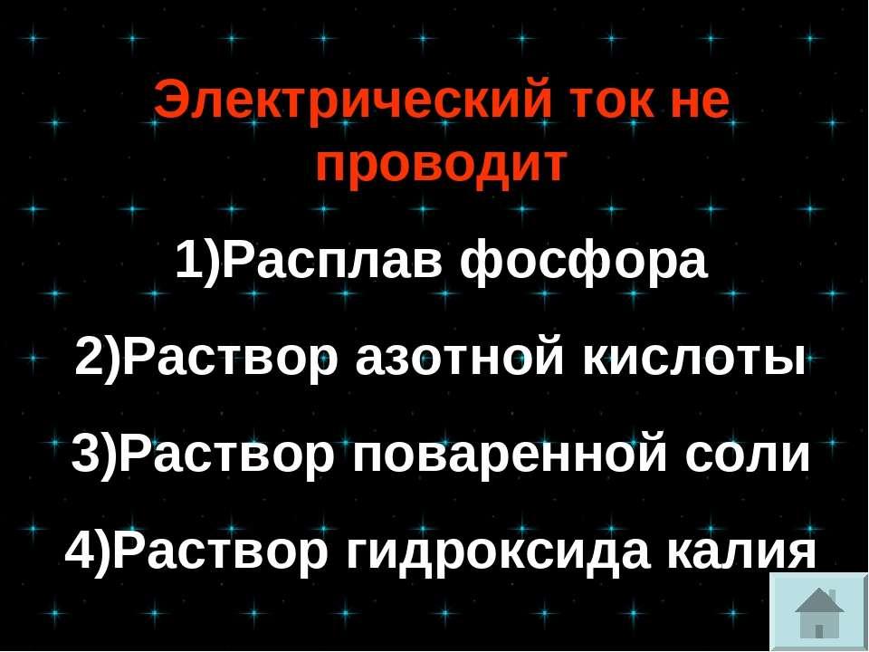 Электрический ток не проводит 1)Расплав фосфора 2)Раствор азотной кислоты 3)Р...