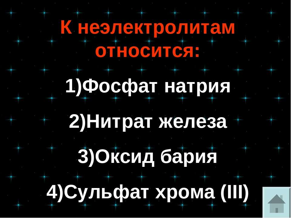К неэлектролитам относится: 1)Фосфат натрия 2)Нитрат железа 3)Оксид бария 4)С...