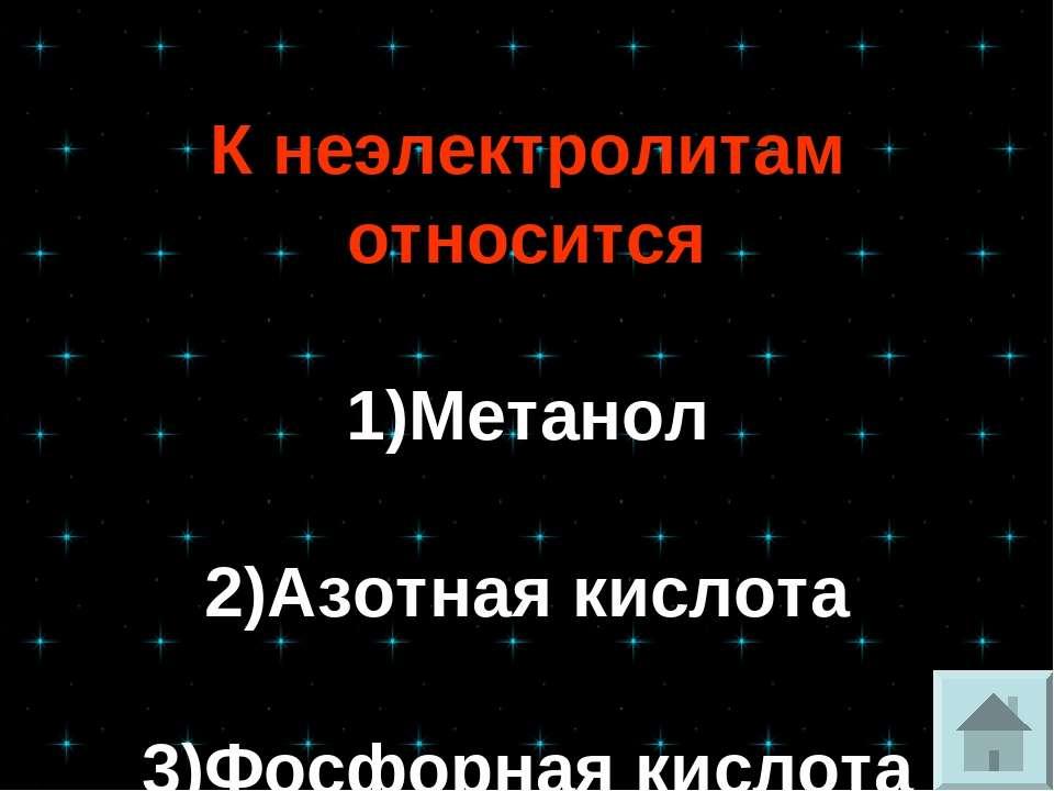 К неэлектролитам относится 1)Метанол 2)Азотная кислота 3)Фосфорная кислота 4)...