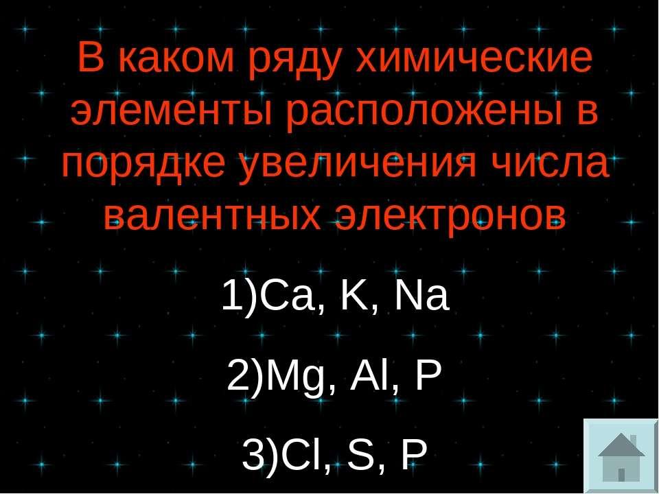 В каком ряду химические элементы расположены в порядке увеличения числа вален...