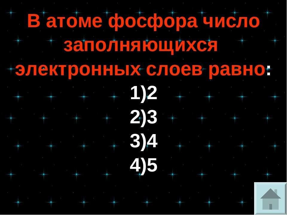 В атоме фосфора число заполняющихся электронных слоев равно: 1)2 2)3 3)4 4)5
