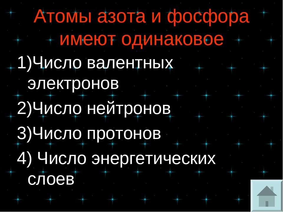 Атомы азота и фосфора имеют одинаковое 1)Число валентных электронов 2)Число н...