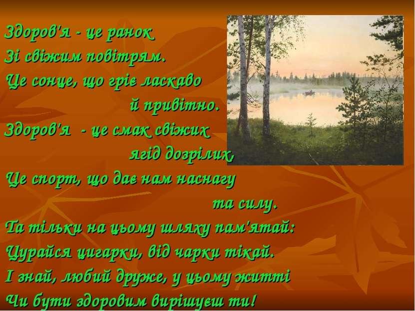 Здоров'я - це ранок Зі свіжим повітрям. Це сонце, що гріє ласкаво й привітно....