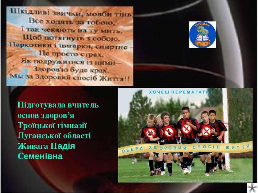 Підготувала вчитель основ здоров'я Троїцької гімназії Луганської області Жива...